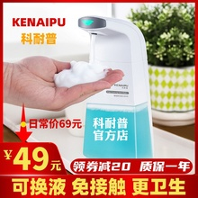 科耐普zi动感应家用sg液器宝宝免按压抑菌洗手液机