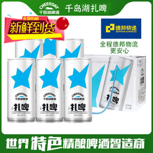 新货千zj湖特产生清kv原浆扎啤瓶啤精酿礼盒装整箱1L6罐