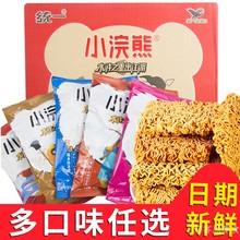 (小)浣熊zj0g*30bj整箱包邮80后怀旧捏碎干吃速即食方便面