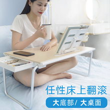 可折叠zj在床上的(小)bj学生放宿舍上铺学习写字宝宝阅读看书书桌懒的大号高腿加高加