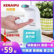 自动感zj科耐普家用bj液器宝宝免按压抑菌洗手液机
