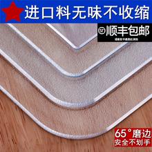 桌面透zjPVC茶几qp塑料玻璃水晶板餐桌垫防水防油防烫免洗