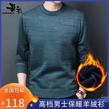 哥弟专柜正品zj3冬新品高hg毛衫加厚毛衣中年保暖羊绒打底衫