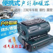 户外燃气液化气zj携款车载取hg型加热取暖炉帐篷野营烤火炉