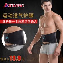 健身护zj运动男腰带hg腹训练保暖薄式保护腰椎防寒带男士专用