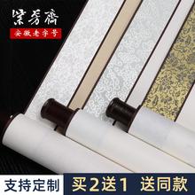 紫芳斋zj轴空白卷轴lw四尺宣纸国画毛笔书法作品纸卷轴空白纸仿古竖轴横幅生宣书画