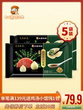 如意馄zj荠菜猪肉大lw汤云吞速食宝宝健康早餐冷冻馄饨300g