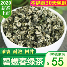 云南绿zj2020年lw级浓香型云南绿茶茶叶500g散装
