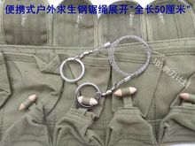 库存全zj求生钢锯绳mo生绳户外求生生存便携式木锯绳钢丝绳