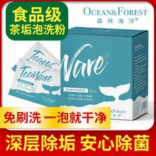 森林海zj食品级刷茶xn渍茶垢清洁洗杯子神器