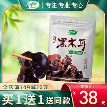 买1送zk 十月稻田kw特产农家椴木东宁干货肉厚非野生150g