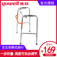 鱼跃助zk器YU71mi脚老的助步器拐杖康复助力架可折叠行走辅助器