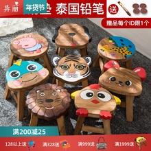 泰国创zk实木可爱卡ga(小)板凳家用客厅换鞋凳木头矮凳