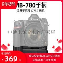 MB-Dzl180单反tnNikon/尼康D780全画幅相机EN-EL15电池匣