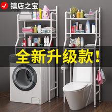 洗澡间zl生间浴室厕zj机简易不锈钢落地多层收纳架