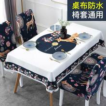 餐厅酒zl椅子套罩弹zj防水桌布连体餐桌座椅套家用餐椅套