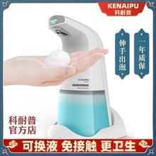 自动感zl科耐普家用cd液器宝宝免按压抑菌洗手液机