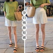 孕妇短zl夏季薄式孕da外穿时尚宽松安全裤打底裤夏装
