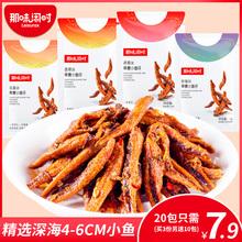 香辣(小)zl仔40包食jc特产(小)黄鱼麻辣即食鱼(小)吃休闲零食