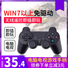 无线UzlB电脑电视wlxPC通用游戏机外设机顶盒双的手柄笔记本街机