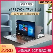 【20zl1新款全面gk6G大内存笔记本电脑轻薄便携大学生商务办公专用工作本高配