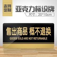 售出商品概不退zl提示牌亚克gk标牌指示牌售出商品概不退换标识牌标示牌商场店铺服
