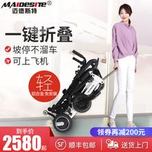 迈德斯zm电动轮椅折le老年代步车铝合金残疾的智能轻便全自动