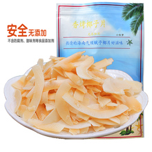 烤椰片zm00克 水le食(小)吃干海南椰香新鲜 包邮糖食品
