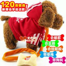 宝宝电zn毛绒玩具狗hp路(小)狗会唱歌会叫狗狗玩具会动的仿真狗