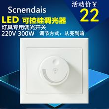 香港施耐德LED可控硅调光开zn11筒灯射ht6型可调亮度调光器
