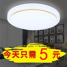LEDzn形吸顶灯现ht卧室过道客厅灯阳台厨卫灯走廊灯灯饰灯具