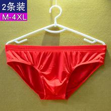 2条装zn士冰丝三角ht本命年大红色色凉爽透气无痕透明性感裤