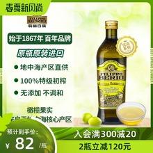 翡丽百zn意大利进口rw榨1L瓶调味食用油优选