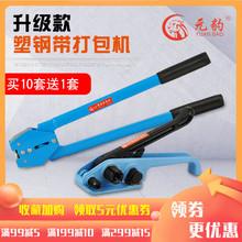 手动拉zn器钢带塑钢bw料打包夹子塑钢带拉紧器