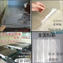 防水店zn璃美发包邮llc垫透明胶床垫足浴店洗头软质桌布