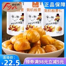 北京怀zn特产富亿农by100gx3袋开袋即食零食板栗熟食品