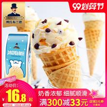 创实 zn用冰激凌粉zd糕粉自制家用甜筒软硬冰淇淋原料1kg