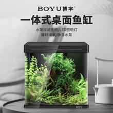 博宇鱼zn水族箱(小)型zd面生态造景免换水玻璃金鱼草缸家用客厅