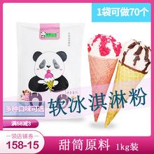原味牛zn软冰激凌粉zd圣代甜筒自制DIY冰激凌粉商用