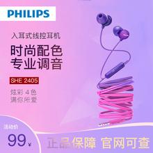 Phiznips/飞zd原装正品SHE2405入耳式耳机重低音降噪有线渐变色运动