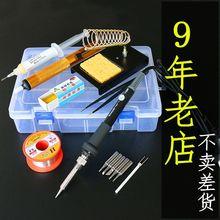 电烙铁zn装家用电子zd温可调温焊锡电洛铁焊接工具电焊笔铬铁