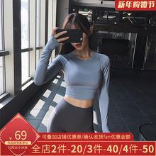 性感露zn运动长袖女zd瘦紧身衣瑜伽服上衣速干T恤跑步健身服