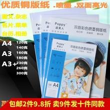 虞美的zn款纸a4azd20g140g200g300g双面打印喷墨高光相纸