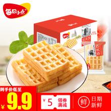 每日(小)zn干整箱早餐zd包蛋糕点心懒的零食(小)吃充饥夜宵