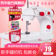 芳华2zn2型缝纫机zd动迷你多功能(小)型手动吃厚缝纫机微型脚踏