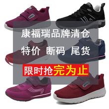 特价断zo清仓中老年ng女老的鞋男舒适中年妈妈休闲轻便运动鞋