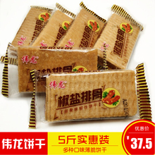 伟龙椒盐排骨薄zo4饼干5斤u0茄味散装咸味薄饼干经典零食(小)吃