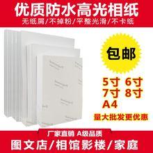 高光相zoa4180u00G230g彩色喷墨打印6寸4R相片纸7寸10寸