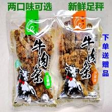 杭州老厨牛肉条五香沙zo7味牛肉干u0独立(小)包装散称肉类零食特产
