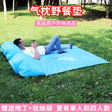 202zp年新式充气gg餐垫户外便携空气床垫超大沙滩露营草地垫子